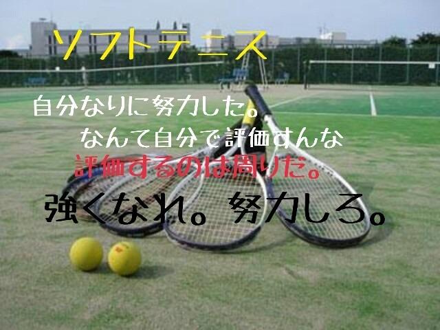 ソフトテニスの画像 p1_3