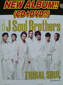 TRIBAL SOULの画像(TRIBALに関連した画像)