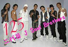 二代目J Soul Brothers 125!!の画像(二代目Jに関連した画像)