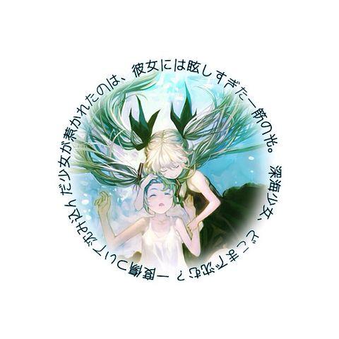 深海少女※保存はポチでの画像(プリ画像)