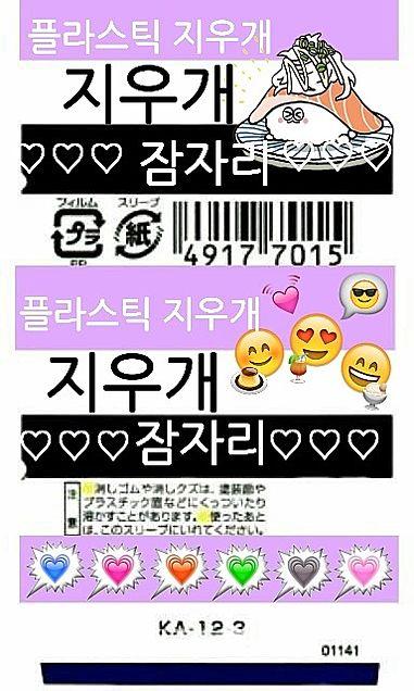 韓国 消しゴムカバーの画像(プリ画像)