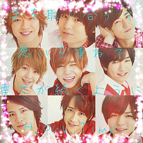 Hey!Say!JUMP  H.our Timeの画像(プリ画像)