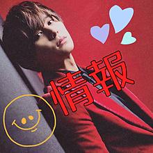 Hey!Say!JUMP  情報 プリ画像
