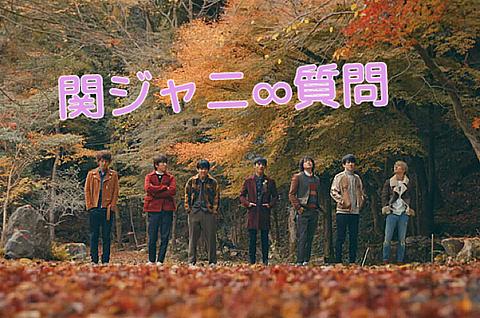 関ジャニ∞質問の画像(プリ画像)