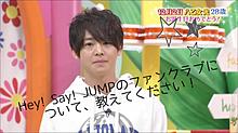 JUMPのファンクラブについての画像(ファンクラブに関連した画像)