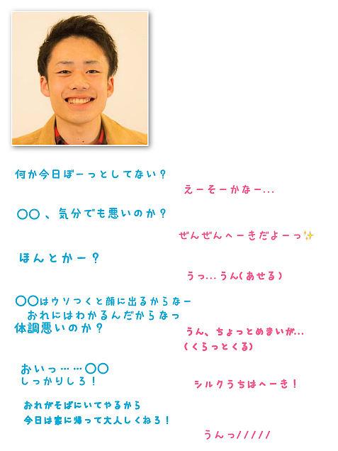 シルク妄想〜体調不良Ver.〜の画像(プリ画像)