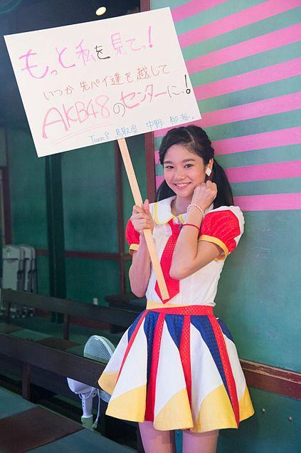 akb48チーム8 中野郁美の画像 プリ画像