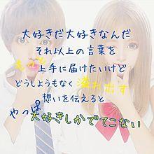 なちょころりん/ポエムの画像(那須泰斗に関連した画像)