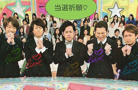 嵐ツアー 当選祈願♡の画像(プリ画像)