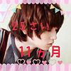 伊野ちゃん25歳11ヵ月の誕生日 プリ画像