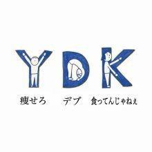 YDKの画像(プリ画像)