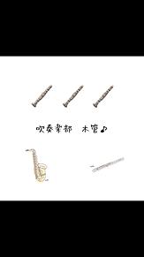 木管の画像(木管に関連した画像)
