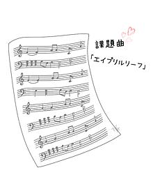 課題曲IIの画像(IIに関連した画像)