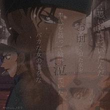 名探偵コナン 赤井秀一 加工画の画像(赤井に関連した画像)