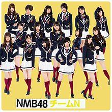 NMB48チームNの画像(チームNに関連した画像)