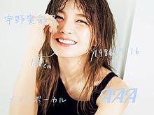 宇野実彩子 プロフィール AAA プリ画像