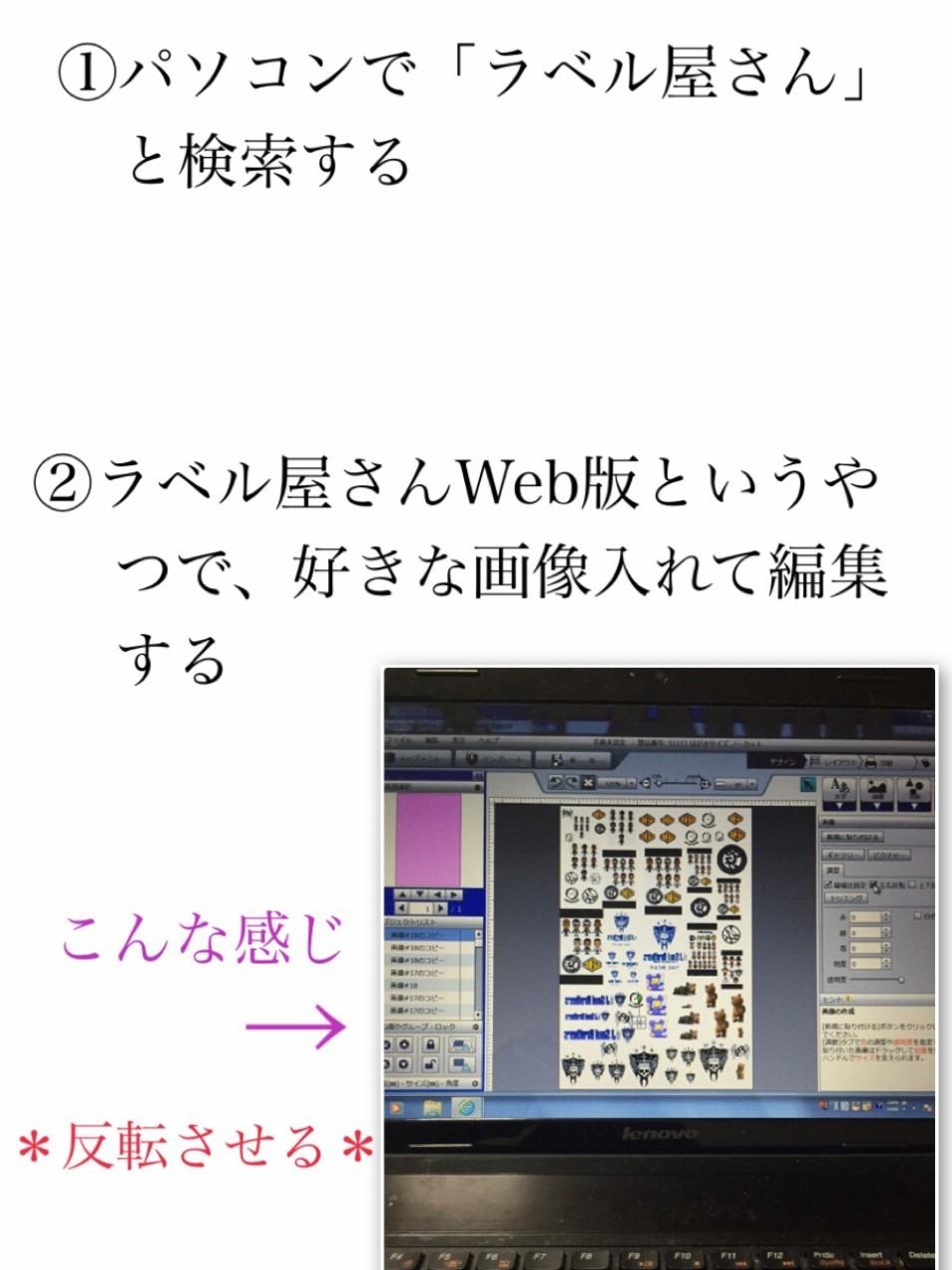 タトゥーシール作り方①の画像(プリ画像)