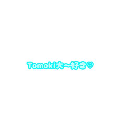 高山夢花hmz46(記号省略)様の画像(プリ画像)