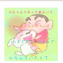 クレヨンしんちゃん×キセキ(GReeeeN)の画像(クレヨンしんちゃんに関連した画像)