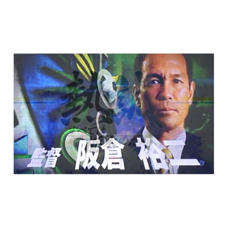 栃木sc監督 阪倉裕二さん!![4612...