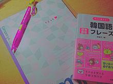 韓国語勉強風景 . ❤︎