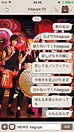 NEWS kaguya歌詞画 プリ画像