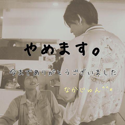 や め ま す 。 By な か じ ゅ ん ^^*の画像(プリ画像)