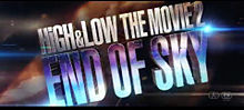 HiGH&LOW THE MOVIE2の画像(MOVIEに関連した画像)