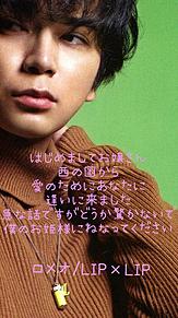 松本潤の画像(ロメオに関連した画像)