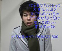 マサイの画像(MONGOL800に関連した画像)