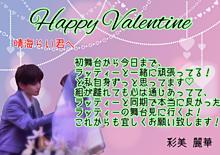 Happy Valentineの画像(9期に関連した画像)