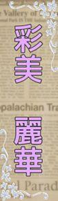 千社札👑モンテ・クリスト伯の画像(9期に関連した画像)