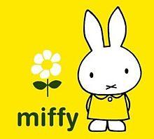 ミッフィーの画像(ミッフィーに関連した画像)
