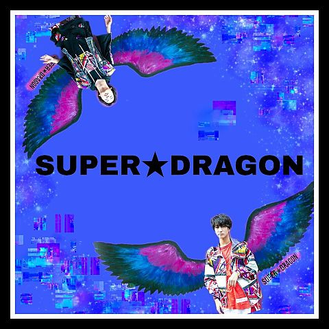 SUPER★DRAGONの画像 プリ画像