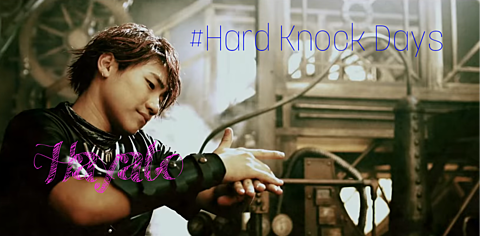 Hard Knock Daysの画像 プリ画像