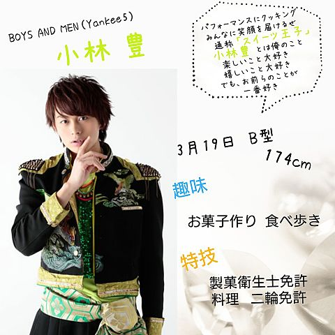 BOYS AND MEN  小林豊の画像(プリ画像)