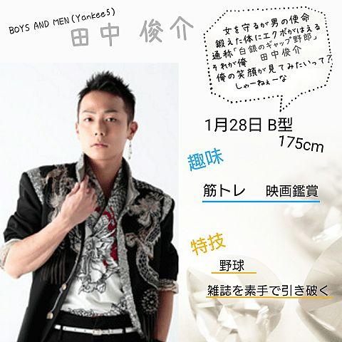 BOYS AND MEN 田中俊介の画像(プリ画像)