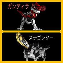 獣電戦隊キョウリュウジャーブレイブ 獣電竜の画像(プリ画像)