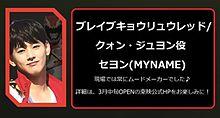 獣電戦隊キョウリュウジャーブレイブ クォン・ジュヨンの画像(プリ画像)