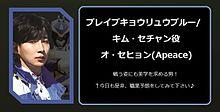獣電戦隊キョウリュウジャーブレイブ キム・セチャンの画像(プリ画像)