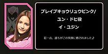 獣電戦隊キョウリュウジャーブレイブ ユン・ドヒの画像(プリ画像)