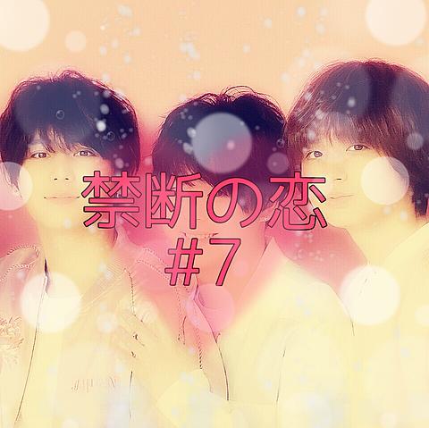 禁断の恋 #7の画像(プリ画像)