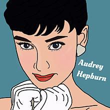 オードリーヘップバーンの画像(オードリーに関連した画像)