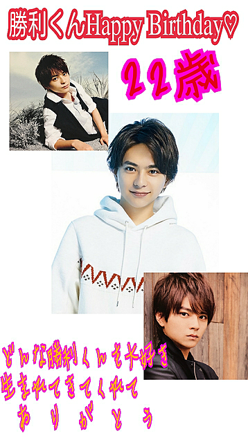 勝利くん♡お誕生日おめでとうの画像(プリ画像)