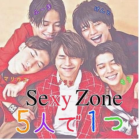 Sexy Zone 5人で1つ💚❤💙💜💛の画像(プリ画像)
