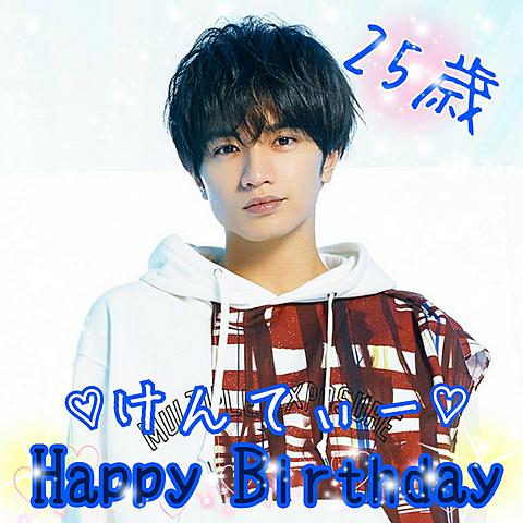 けんてぃー誕生日おめでとう♡の画像(プリ画像)