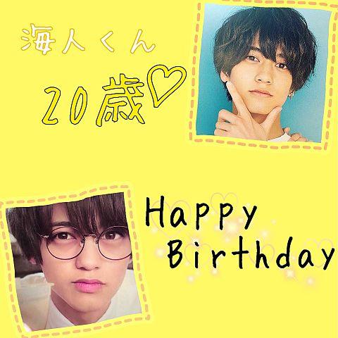 海人くん誕生日おめでとう♡の画像(プリ画像)
