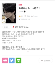 プリ小説(4月21日) プリ画像