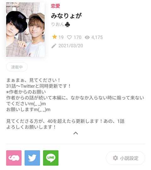 プリ小説(4月21日)の画像(プリ画像)