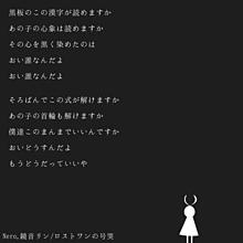 ロストワンの号哭     歌詞画像の画像(プリ画像)